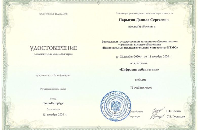 Certificate of professional development