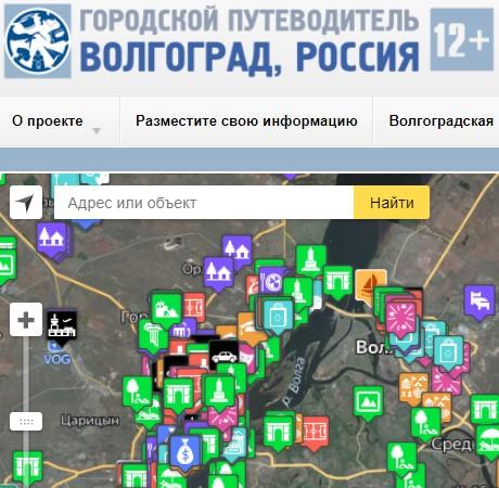 VolgogradGuide Service